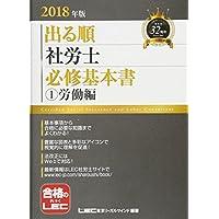 2018年版出る順社労士 必修基本書 1 労働編 (出る順社労士シリーズ)