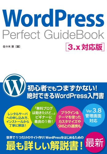 WordPress Perfect GuideBook 3.x対応版の詳細を見る