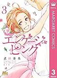 エンゲージ・ピンク 3 (マーガレットコミックスDIGITAL)