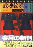 武魂絵巻〈上〉 (光文社時代小説文庫)