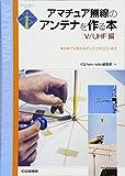 アマチュア無線のアンテナを作る本 V/UHF編―家の中でも作れるアンテナがここにある (アンテナ・ハンドブックシリーズ) 画像