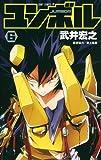 ユンボルーJUMBORー 6 (ジャンプコミックス)