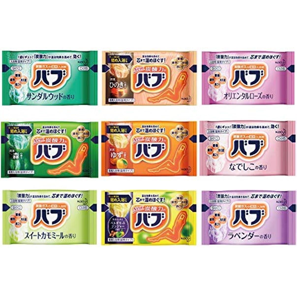 ジュニアキリマンジャロメール花王 バブ 入浴剤セット 9種類の香り 36錠(9種類x4錠)
