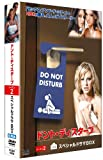ドント・ディスターブ シーズン2 スペシャルドラマBOX[DVD]