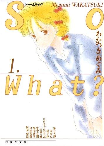 So What? 1 (白泉社文庫)