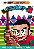 新プロゴルファー猿 第8巻 (藤子不二雄Aランド (Vol.147))