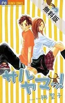 サルヤマっ!(3)【期間限定 無料お試し版】 (フラワーコミックス)
