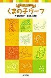 くまの子ウーフ (ポプラポケット文庫—くまの子ウーフの童話集 (001-1))