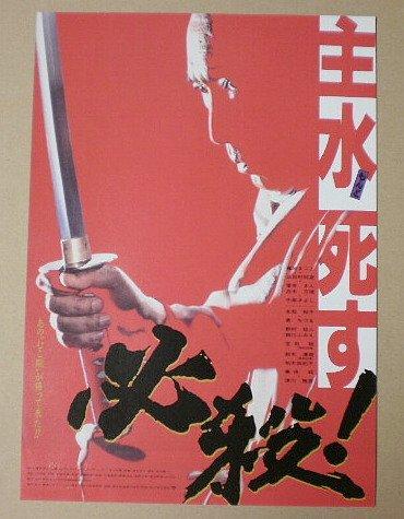 【映画チラシ】必殺!主水死す 貞永方久 藤田まこと