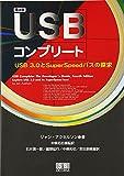 USBコンプリート―USB3.0とSuperSpeedバスの探求