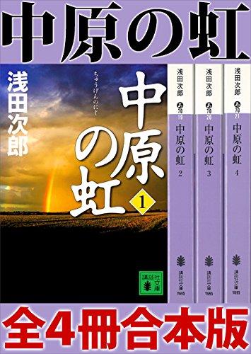 中原の虹 全4冊合本版 蒼穹の昴 (講談社文庫)