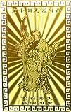 風水の開運カード【NO-4】■財神! 関羽様■ 金属製 護符