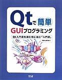 Qtで簡単 GUIプログラミング―Qt入門書を読む前に読む「入門書」