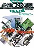 μITRON準拠TOPPERSの実践活用―製品開発にも学習教材にも使えるフリーのOSプラットホーム (TECH I Embedded Software)