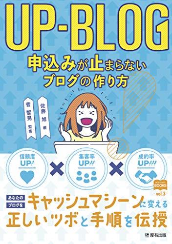 UP-BLOG  申込みが止まらないブログの作り方 (マーチャントブックス)