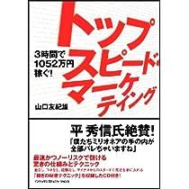 3時間で1052万円稼ぐ! トップスピード・マーケティング【CD付】