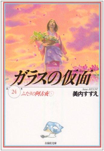 ガラスの仮面 第24巻 ふたりの阿古夜 1 (白泉社文庫 み 1-38)
