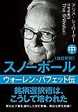 文庫・スノーボール〈中〉ウォーレン・バフェット伝(改訂新版)