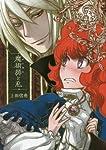 魔術師と私 (IDコミックス ZERO-SUMコミックス)