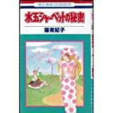 水玉シャーベットの秘密 / 篠 有紀子 のシリーズ情報を見る