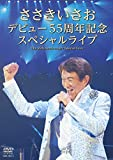 ささきいさお デビュー55周年記念スペシャルライブ[DVD]