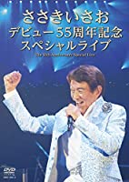 ささきいさお デビュー55周年記念スペシャルライブ [DVD]