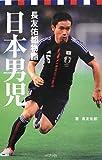 日本男児: 長友佑都物語 (ポプラポケット文庫)