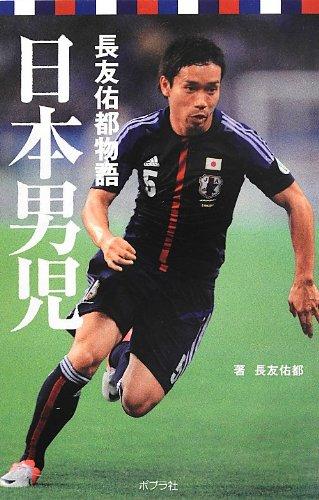 (807-1)日本男児: 長友佑都物語 (ポプラポケット文庫)