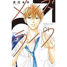 メンズライフ(1) (別冊フレンドコミックス)