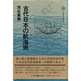 古代日本の航海術 (小学館創造選書 25)