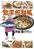 銀平飯科帳(2) (ビッグコミックス)