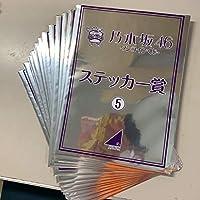乃木坂46 くじっちゃお ステッカー 13種類
