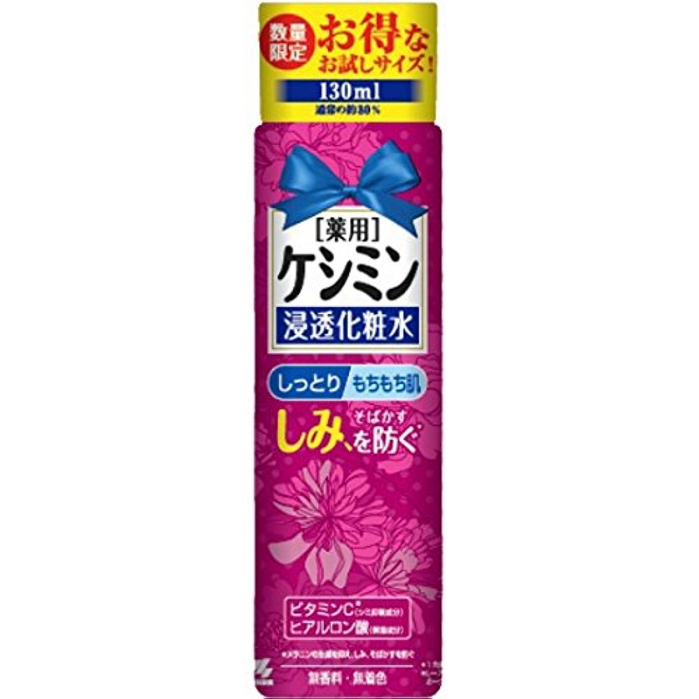 賢い氏インシュレータケシミン液 しっとり化粧水 お試しサイズ 本体130mL