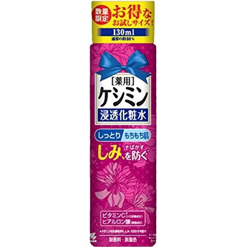 満員密接に調停するケシミン液 しっとり化粧水 お試しサイズ 本体130mL