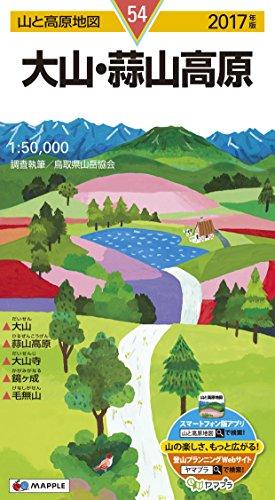 山と高原地図 大山・蒜山高原 2017 (登山地図   マップル)