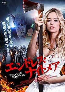 エンドレス・ナイトメア [DVD]