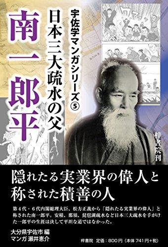 日本三大疏水の父 南一郎平 (宇佐学マンガシリーズ)
