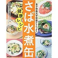 女子栄養大学栄養クリニックのさば水煮缶健康レシピ