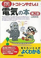 トコトンやさしい電気の本(第2版) (今日からモノ知りシリーズ)