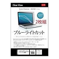 【お得な2枚組】【ブルーライトカット 液晶保護フィルム マット加工でさらに目にやさしい! ホワイトタイプ】 マウスコンピューター LuvBook LB-X210S-Pro-B (11.6インチ)機種用