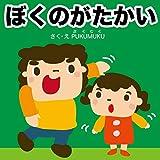 ぼくのがたかい (プクムク絵本文庫)