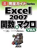 完全ガイド Excel2007 関数&マクロ・VBA powerd by Z式マスター (ASCII PERFECT GUIDE!完全ガイドSeries)