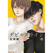 デビルズライン(7) (モーニングコミックス)