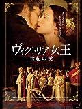 ヴィクトリア女王 世紀の愛 (字幕版)
