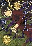 バベルハイムの商人 4巻 (ブレイドコミックス)