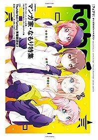 Febri(フェブリ) Vol.53 [巻頭特集]マンガ家・なもり特集 [雑誌]