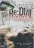 リダイアル [DVD]