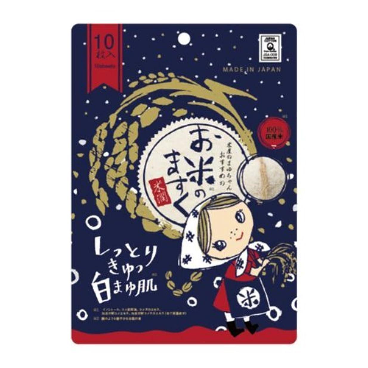 伝記モニカ一握り米屋のまゆちゃんおすすめのお米のマスク
