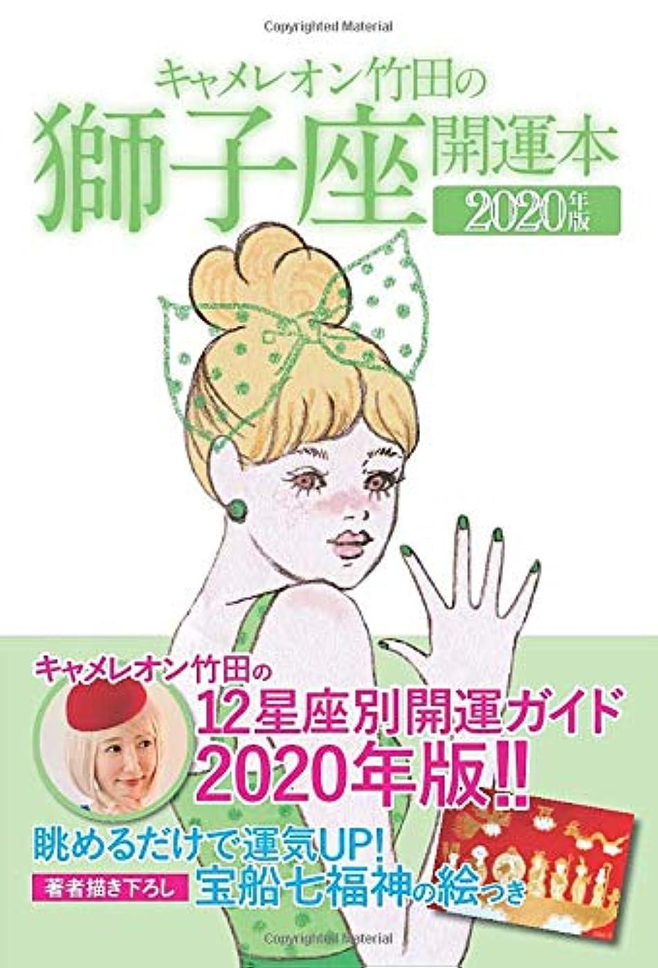 キャメレオン竹田の獅子座開運本 2020年版