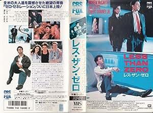 レス・ザン・ゼロ [VHS]